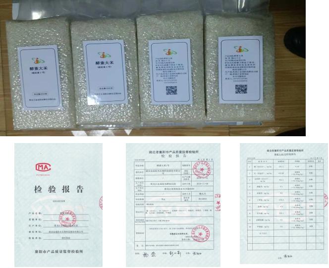 金成酵素大米