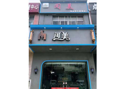 金成阳光襄阳二汽店