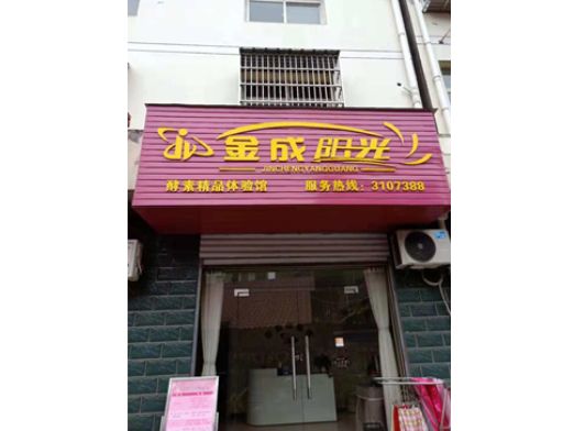宜昌远安店