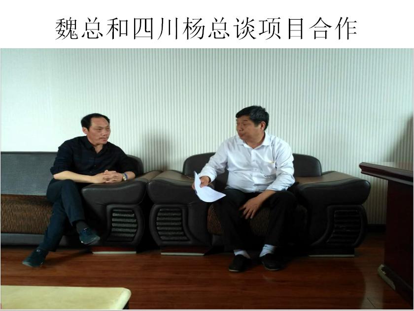 魏总和四川杨总谈项目合作