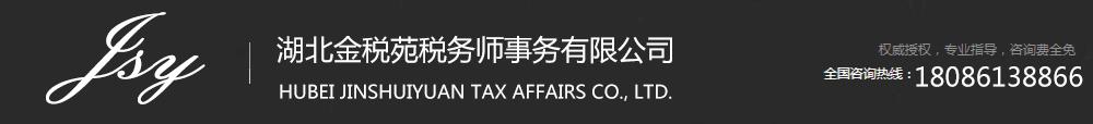 湖北金稅苑稅務師事務有限公司_Logo