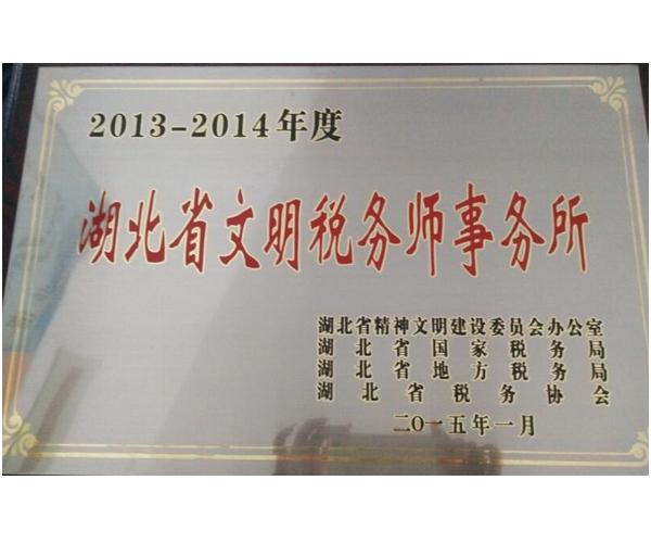 襄陽稅務代收榮譽證書