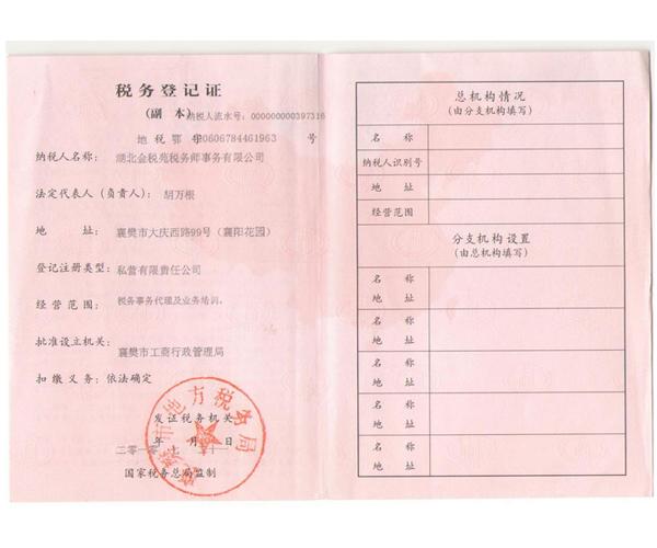 襄陽財務審計-地稅登記證