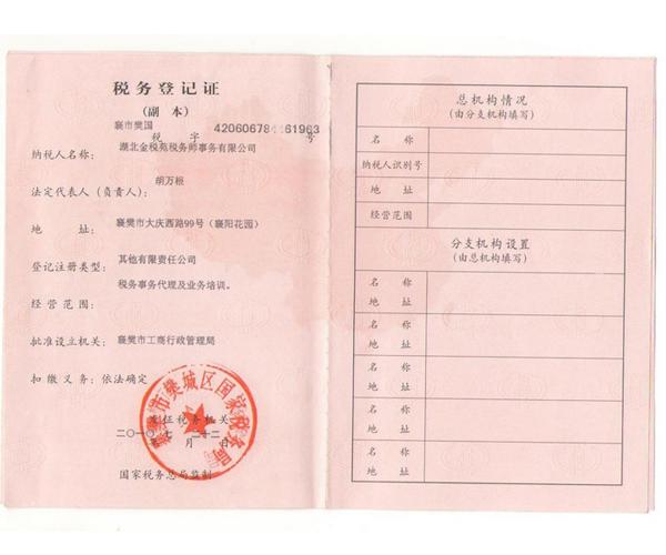 襄陽代理記賬-稅務登記證