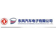 東風汽車電子有限公司