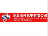 湖北漢丹機電有限公司