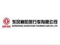 東風襄陽旅行車有限公司