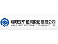 襄陽汽車軸承股份有限公司