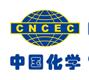 中國化學工程第六建設有限公司