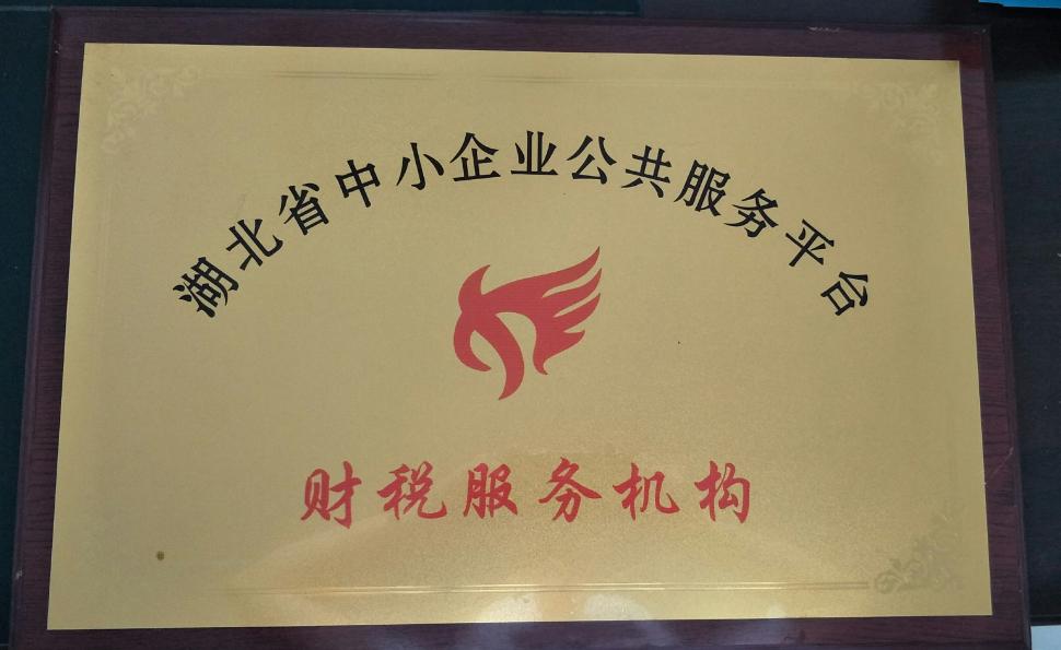 湖北省中小企業公共服務平臺-財稅服務機構