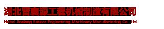 湖北晋襄源工程机械制造有限公司