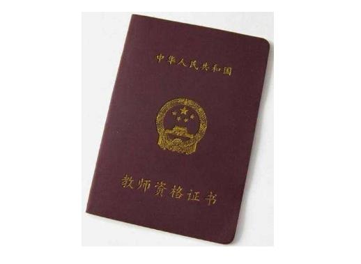 教師資格證報名條件