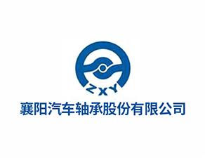 襄阳汽车轴承股份有限公司