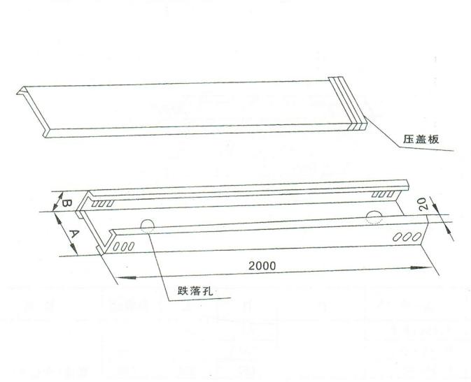槽式直通橋架 XQJ-C-05A