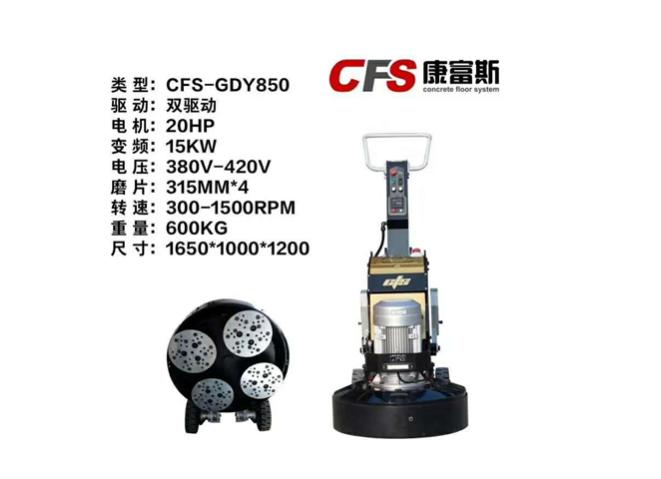 CFS-GDY850