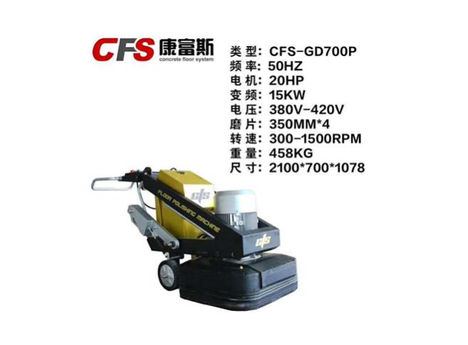 CFS-GD700P