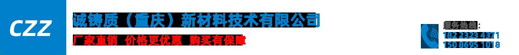 重庆诚铸质新材料技术有限公司