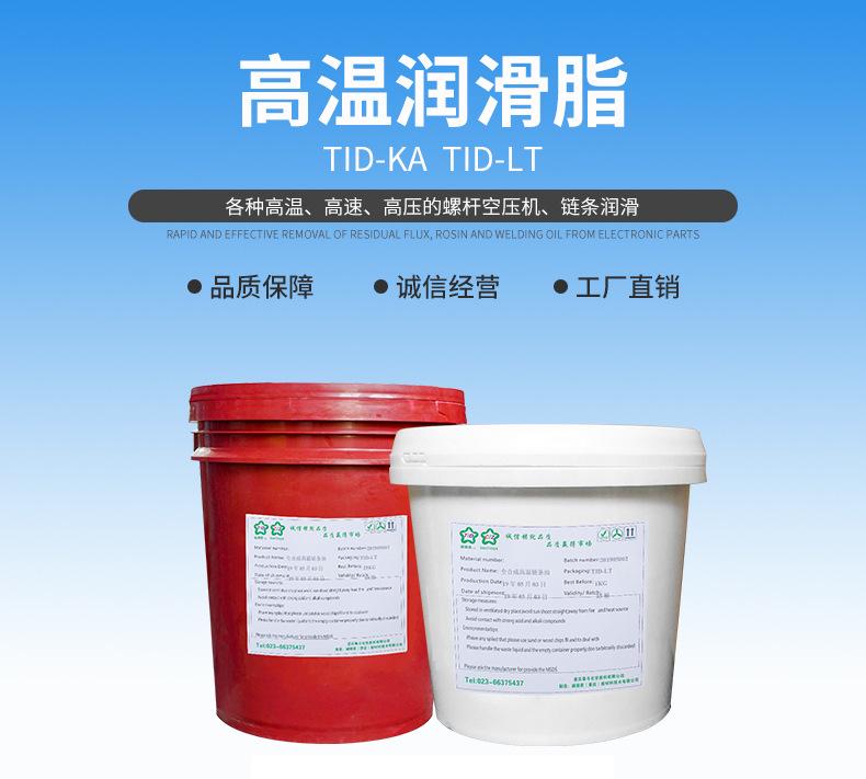 高低温润滑油脂