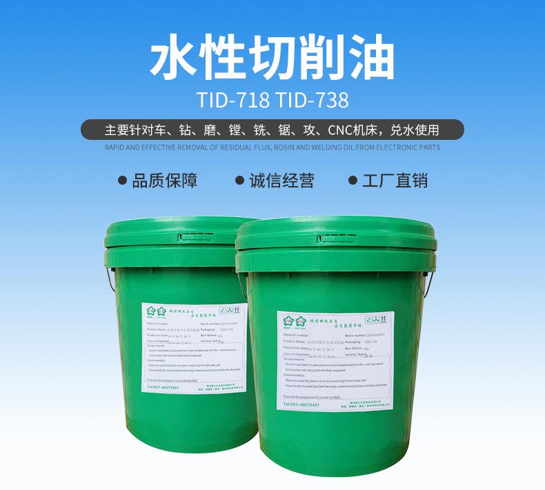 水性环保金属切削油