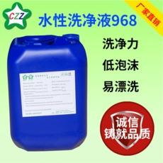 水性环保清洗液TID-968