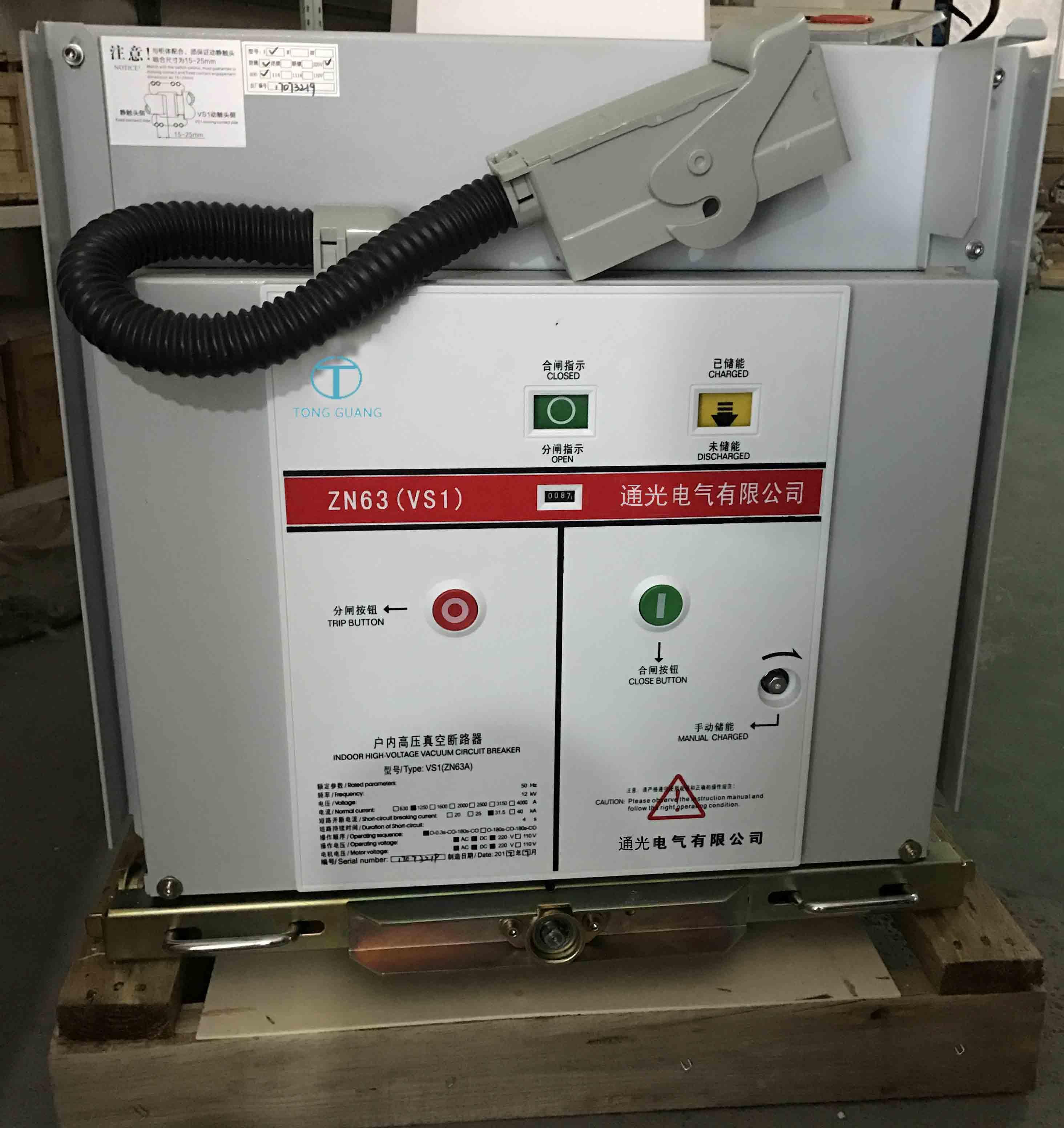 戶內高壓真空斷路器VS1-12/1250-25(手車式)
