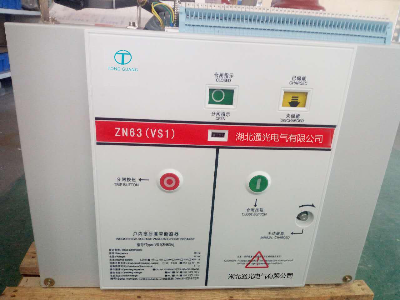 戶內高壓真空斷路器VS1-12/1250-25(固定式)