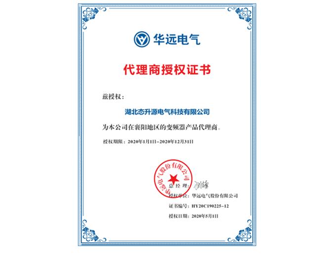 华远变频器 代理证书