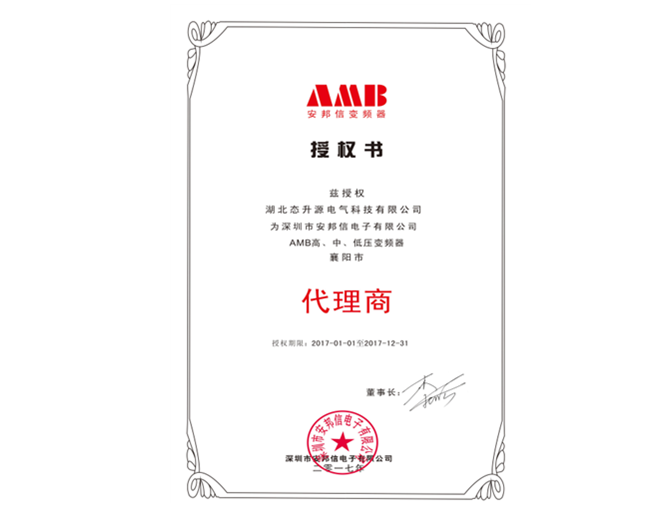 AMB代理证书