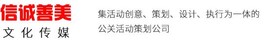 湖北信诚善美文化传媒有限公司