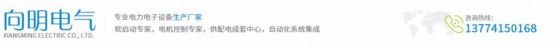 <strong>cm官方手机登录网址-微信手机官网登录入口</strong>向明电气科技有限企业_Logo
