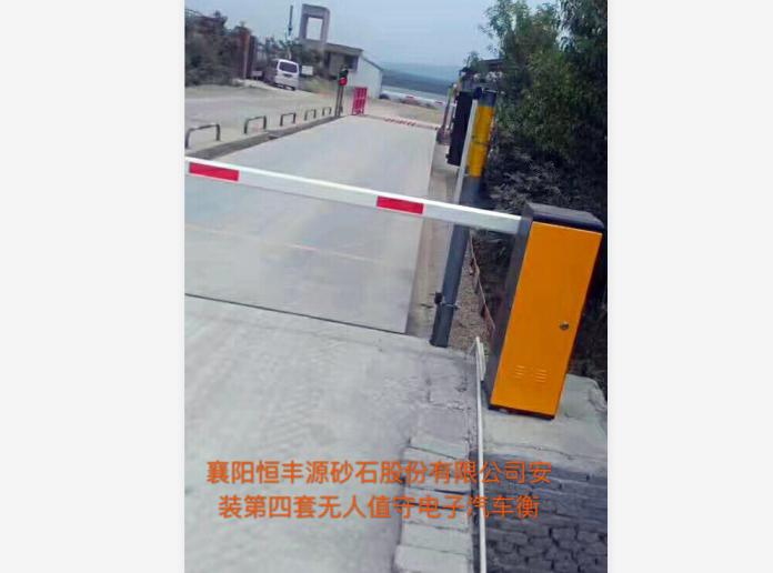 襄阳恒丰源砂石股份有限公司安装3米×18米(200t)无人值守电子汽车衡