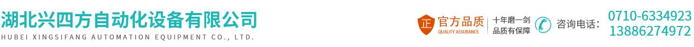 湖北兴四方自动化设备有限公司_Logo