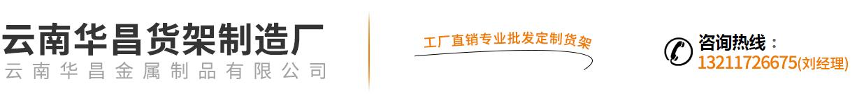 云南华昌货架厂家