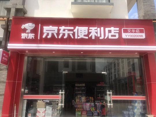 京东便利店货架