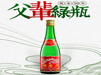 西凤酒55度绿瓶裸瓶