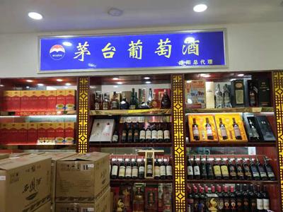 茅台葡萄酒展柜