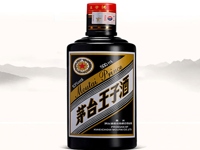贵州茅台王子酒 黑金