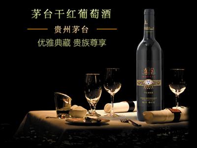 茅台佐餐 干红葡萄酒