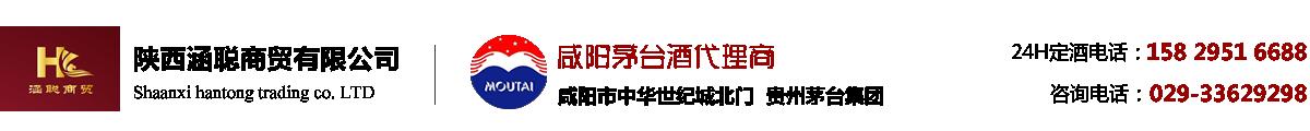 陕西涵聪商贸有限公司