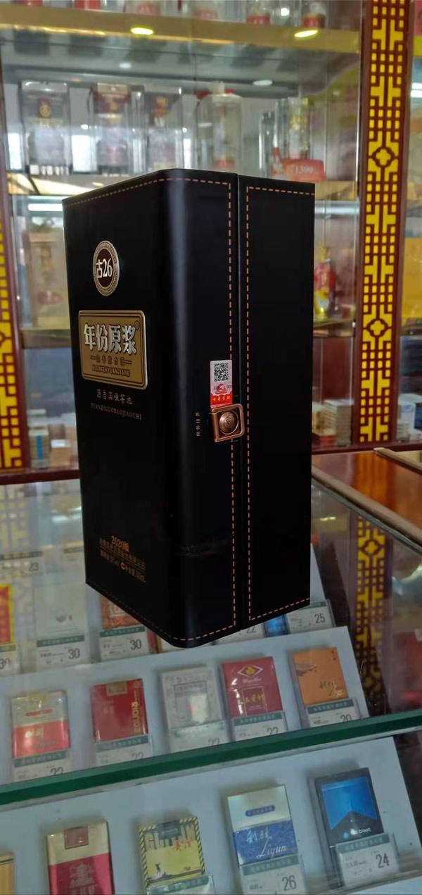 咸阳古井贡酒26