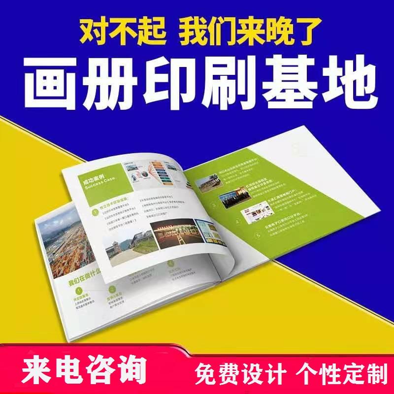 湖南画册印刷公司分析画册印刷出现问题如何处理