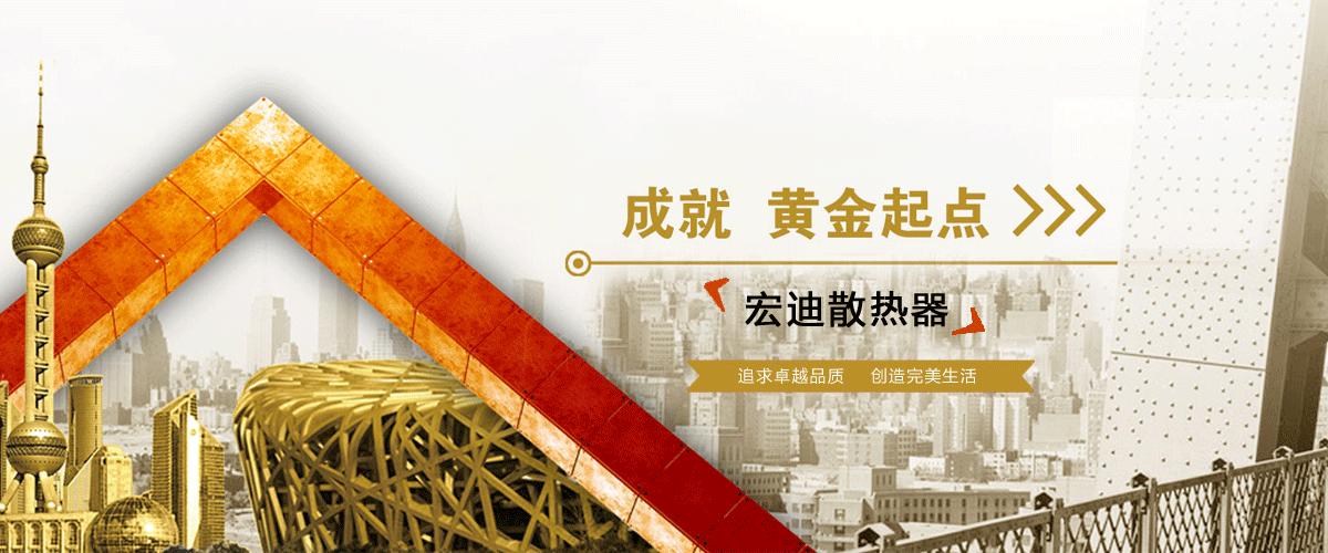 青州散热器厂家大图