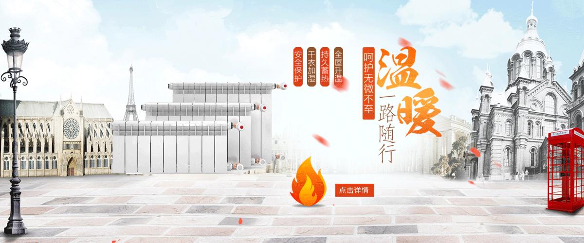 青州暖气片厂家大图