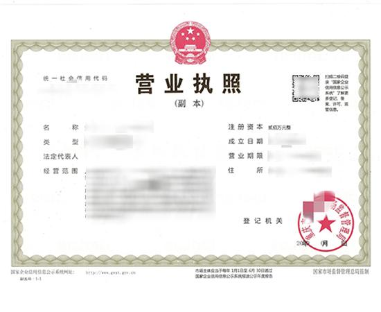 注册公司拿到营业执照后多久?