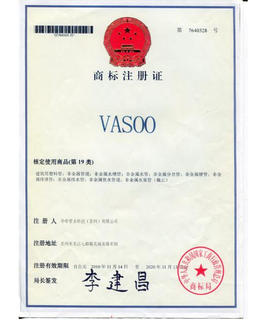 华帝logo商标注册证书