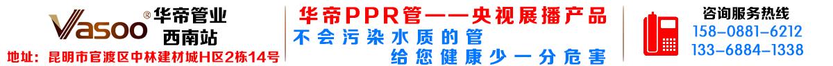昆明华帝管业西南站_Logo