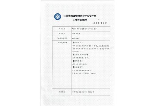 卫生许可证(一)