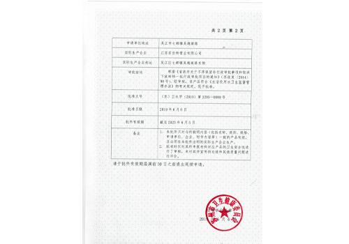 卫生许可证(二)