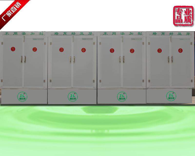 循环水豆芽机生产线1500J
