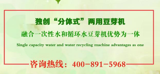 淄博有卖豆芽机的吗淄博节能大型商用豆芽机淄博豆芽机械设备怎么样成本高不高